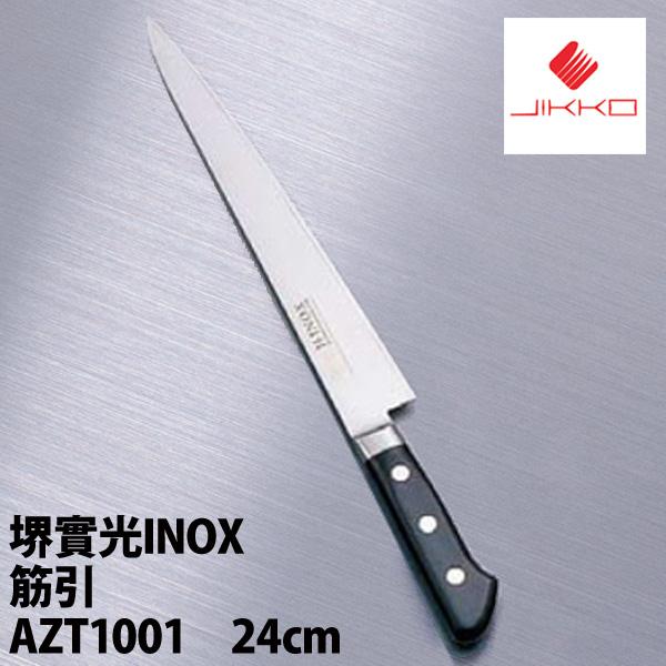【送料無料】堺實光IuOX筋引 両刃 AZT1001 24CM【en】【TC】