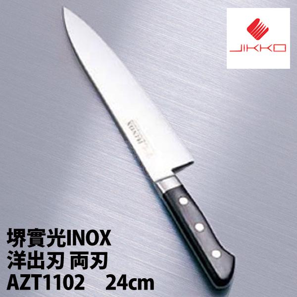 【送料無料】堺實光IuOX洋出刃 両刃 AZT1102 24CM【en】【TC】