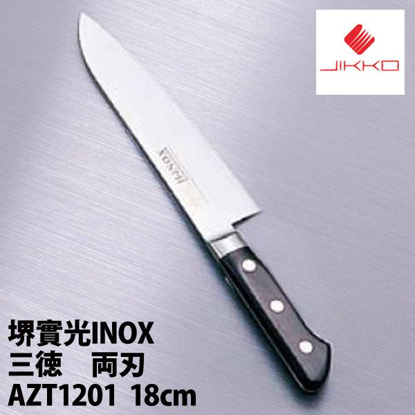 【送料無料】堺實光IuOX三徳 両刃 AZT1201 18CM【en】【TC】