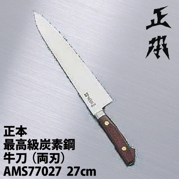 【送料無料】正本最高級炭素鋼牛刀AMS7702727cm【en】【TC】