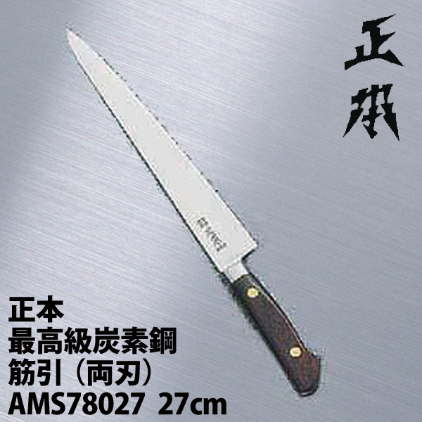 【送料無料】正本最高級炭素鋼筋引AMS7802727cm【en】【TC】
