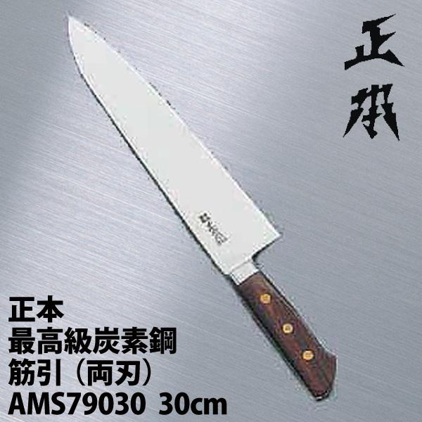 【送料無料】正本最高級炭素鋼洋出刃AMS7903030cm【en】【TC】