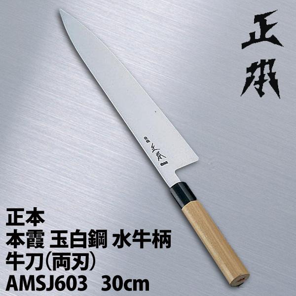 【送料無料】正本本霞玉白鋼水牛柄牛刀両刃AMSJ60330cm【en】【TC】