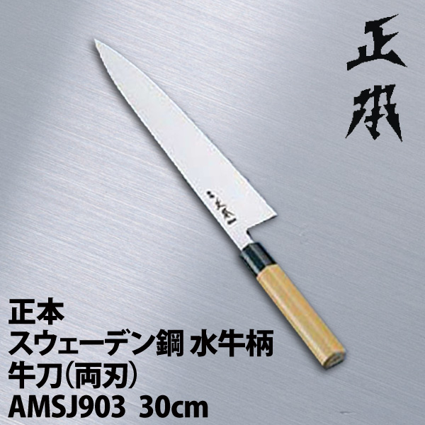 【送料無料】正本スウェ-デン鋼水牛柄牛刀両刃AMSJ90330cm【en】【TC】