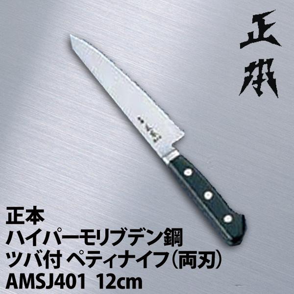 【送料無料】正本ハイパ-モリブ鋼ツバ付AMSJ401ナイフ両刃12cm【en】【TC】