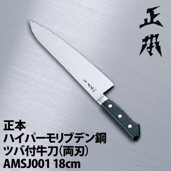 【送料無料】正本ハイパ-モリブ鋼ツバ付牛刀AMSJ001両刃18cm【en】【TC】