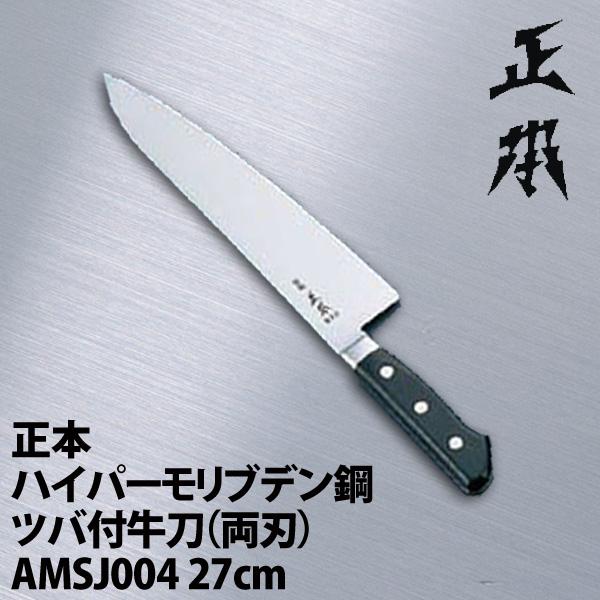 【送料無料】正本ハイパ-モリブ鋼ツバ付牛刀AMSJ004両刃27cm【en】【TC】