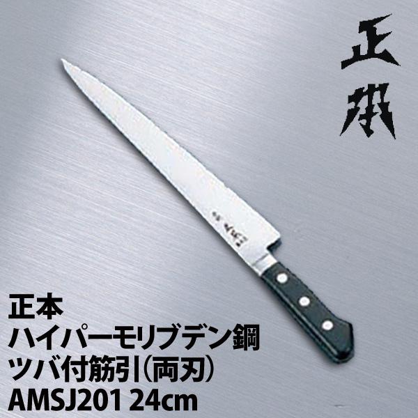 【送料無料】正本ハイパ-モリブ鋼ツバ付筋AMSJ201両刃24cm【en】【TC】