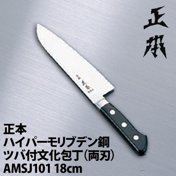 【送料無料】正本ハイパ-モリブ鋼ツバ文化包丁AMSJ101両刃18 両刃 包丁 文化包丁 【en】【TC】