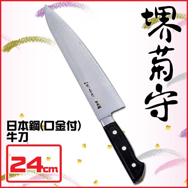 【送料無料】堺菊守 日本鋼(口金付) 牛刀 AKK5303 24cm【en】【TC】