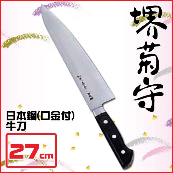 【送料無料】堺菊守 日本鋼(口金付) 牛刀 AKK5304 27cm【en】【TC】