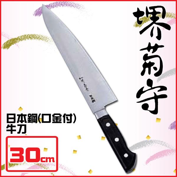 【送料無料】堺菊守 日本鋼(口金付)牛刀 AKK5305 30cm【en】【TC】