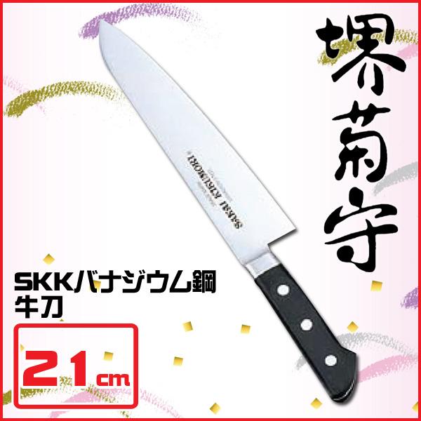 【送料無料】堺菊守 SKKバナジウム鋼(口金付) 牛刀 AKK6002 21cm【en】【TC】