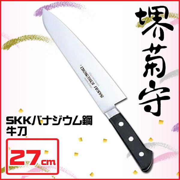 【送料無料】堺菊守 SKKバナジウム鋼(口金付) 牛刀 AKK6004 27cm【en】【TC】