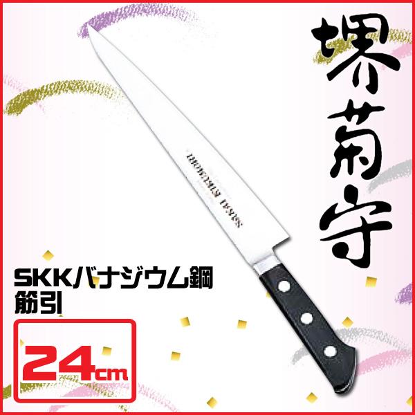 【送料無料】堺菊守 SKKバナジウム鋼(口金付) 筋引 AKK6201 24cm【en】【TC】