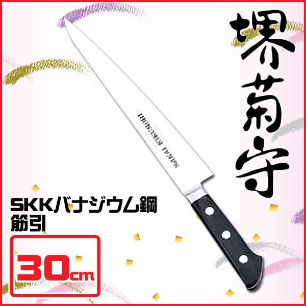 【送料無料】堺菊守 SKKバナジウム鋼(口金付) 筋引 AKK6203 30cm【en】【TC】