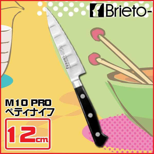 【送料無料】ブライト M10 PRO ペティナイフ ABL07008 M1008 12cm【en】【TC】