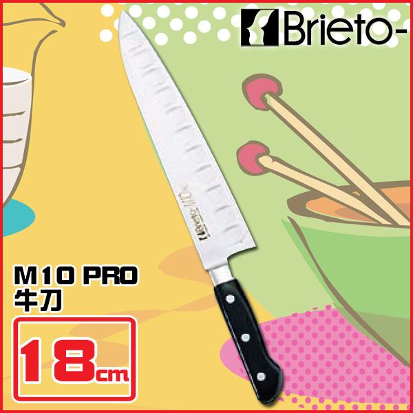 【送料無料】ブライト M10 PRO 牛刀 ABL08006 M1006 18cm【en】【TC】