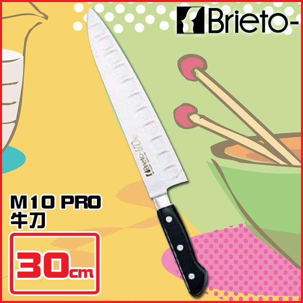 【送料無料】ブライト M10 PRO 牛刀 ABL08002 M1002 30cm【en】【TC】