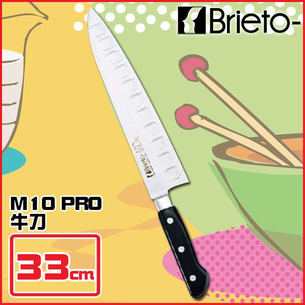 【送料無料】ブライト M10 PRO 牛刀 ABL08001 M10041 33cm【en】【TC】