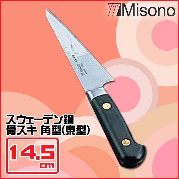 【送料無料】Misono(ミソノ) スウェーデン鋼 骨スキ 角型(東型鳥魚包丁) AMS05 14.5cm【en】【TC】