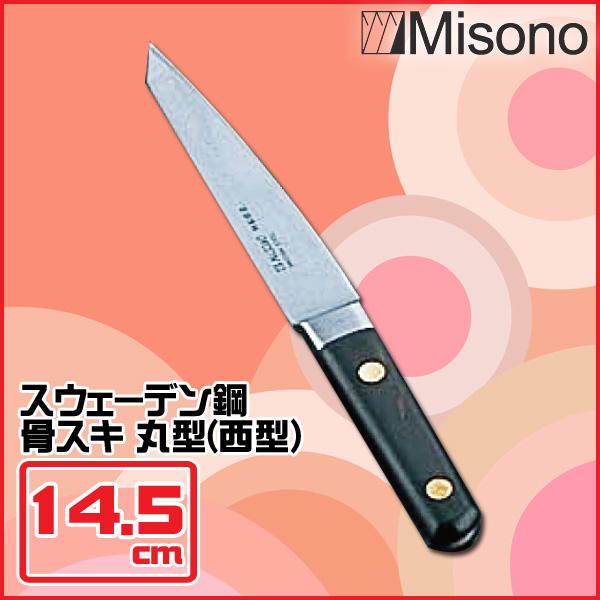 【送料無料】Misono(ミソノ) スウェーデン鋼 骨スキ 丸型(西型) AMS06 14.5cm【en】【TC】