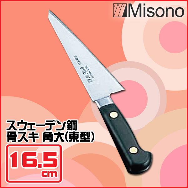 【送料無料】Misono(ミソノ) スウェーデン鋼 骨スキ 角大(東型鳥魚包丁) AMS07 16.5cm【en】【TC】