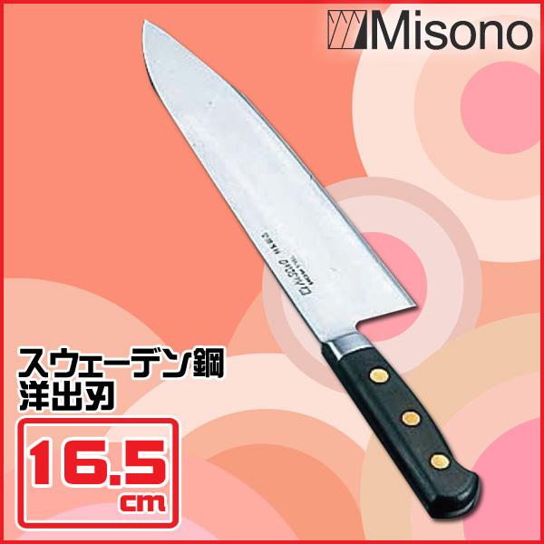 【送料無料】Misono(ミソノ) スウェーデン鋼 洋出刃 AMS08 No.150 16.5cm【en】【TC】