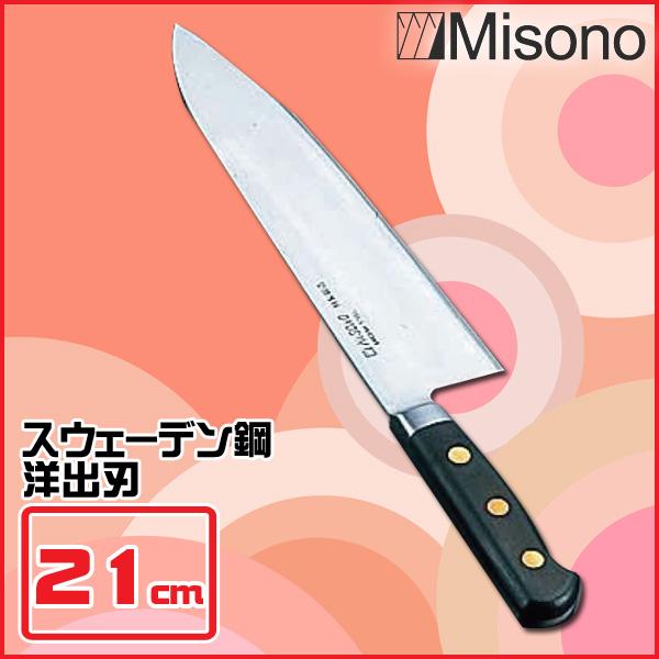 【送料無料】Misono(ミソノ) スウェーデン鋼 洋出刃 AMS08 No.151 21cm【en】【TC】