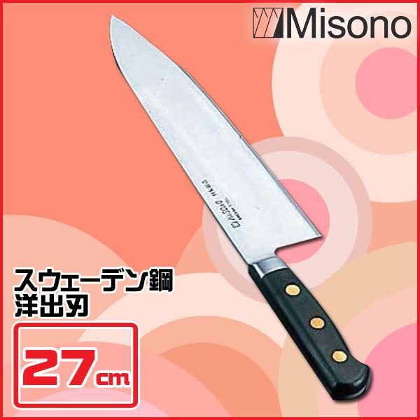 【送料無料】Misono(ミソノ) スウェーデン鋼 洋出刃 AMS08 No.153 27cm【en】【TC】