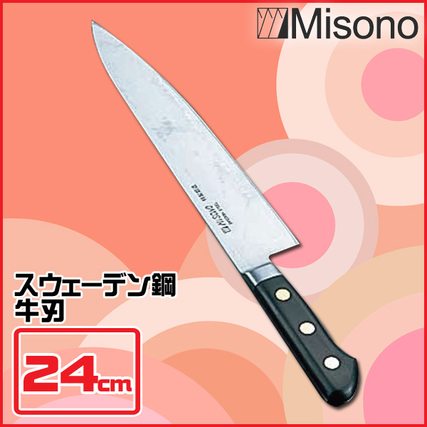 【送料無料】Misono(ミソノ) スウェーデン鋼 牛刀 AMS09 No.113 24cm【en】【TC】