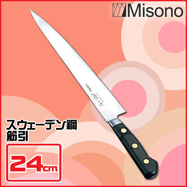 【送料無料】Misono(ミソノ) スウェーデン鋼 筋引 AMS10 No.121 24cm【en】【TC】