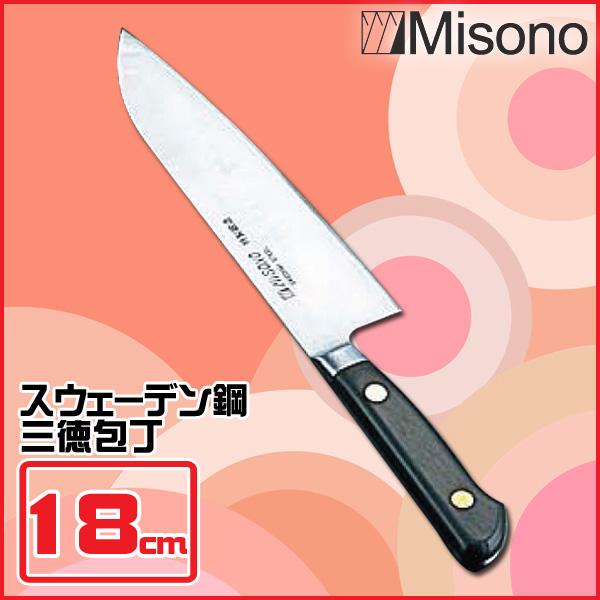 【送料無料】Misono(ミソノ) スウェーデン鋼 三徳包丁 AMS87 No.181 18cm【en】【TC】