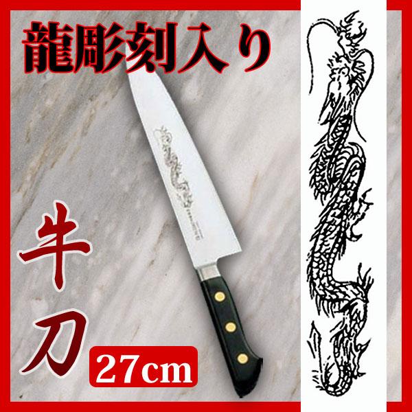 【送料無料】ミソノスウェーデン鋼 龍彫刻入り 牛刀 AMS12 114M 27cm【en】【TC】