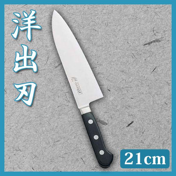 【送料無料】ミソノ 440 洋出刃 No.851 21cm AMS88【en】【TC】