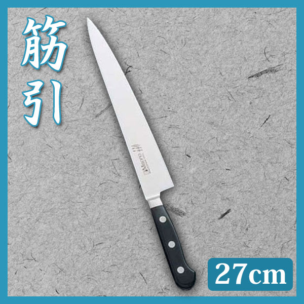 【送料無料】ミソノ 440 筋引 No.822 27cm AMS17 822【en】【TC】