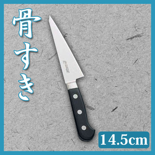 【送料無料】ミソノ 440 骨すき 角型 鳥魚庖丁 AMS18 No.841 14.5cm【en】【TC】