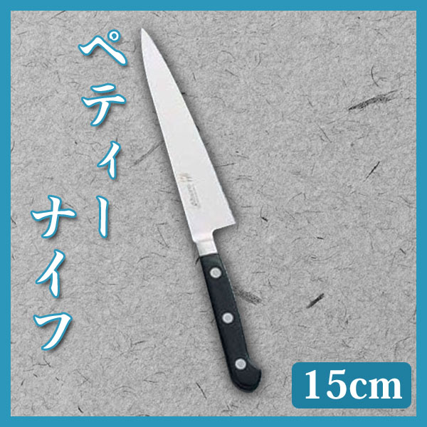 【送料無料】ミソノ 440 ペティーナイフ No.833 AMS19 833 15cm【en】【TC】