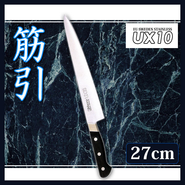 【送料無料】ミソノUX10 筋引No.722 27cm AMS22 722【en】【TC】