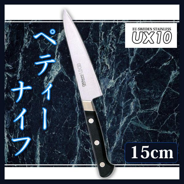 【送料無料】ミソノUX10 ペティーナイフ No.733 AMS24 733 15cm【en】【TC】