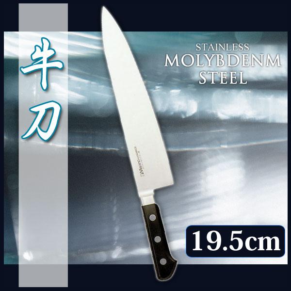 【送料無料】ミソノモリブデン鋼 牛刀 No.518 AMS26 518 19.5cm【en】【TC】