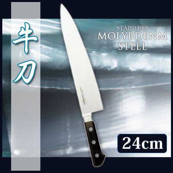 【送料無料】ミソノモリブデン鋼 牛刀 No.513 AMS26 513 24cm【en】【TC】