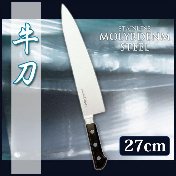 【送料無料】ミソノモリブデン鋼 牛刀 No.514 AMS26 514 27cm【en】【TC】