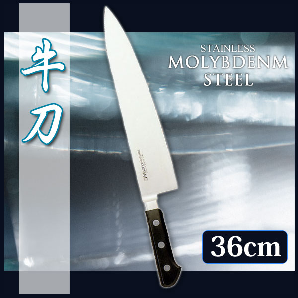 【送料無料】ミソノモリブデン鋼 牛刀 No.517 AMS26 517 36cm【en】【TC】