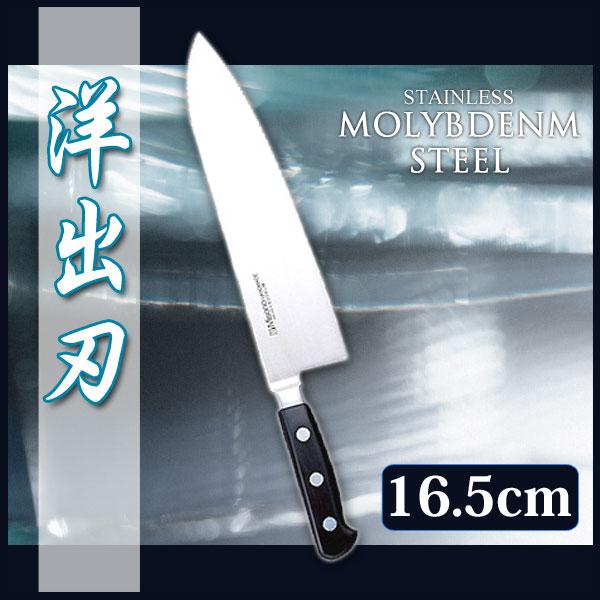 【送料無料】ミソノモリブデン鋼 洋出刃 No.550 AMS28 550 16.5cm【en】【TC】