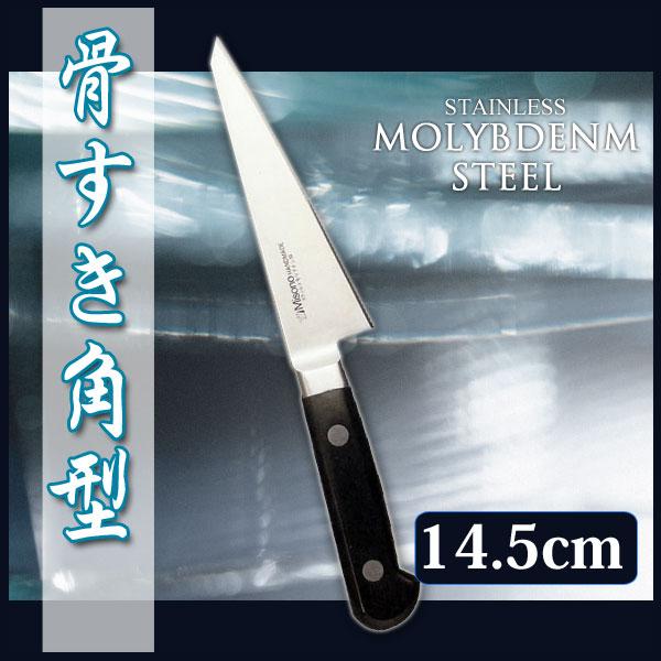 【送料無料】ミソノモリブデン鋼 骨すき角型 No.541 AMS29 東型鳥魚庖丁 14.5cm【en】【TC】