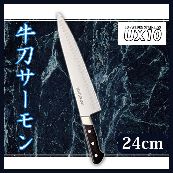 【送料無料】ミソノUX10シリ-ズ 牛刀サーモン AMSD7 763 No.763 24cm【en】【TC】