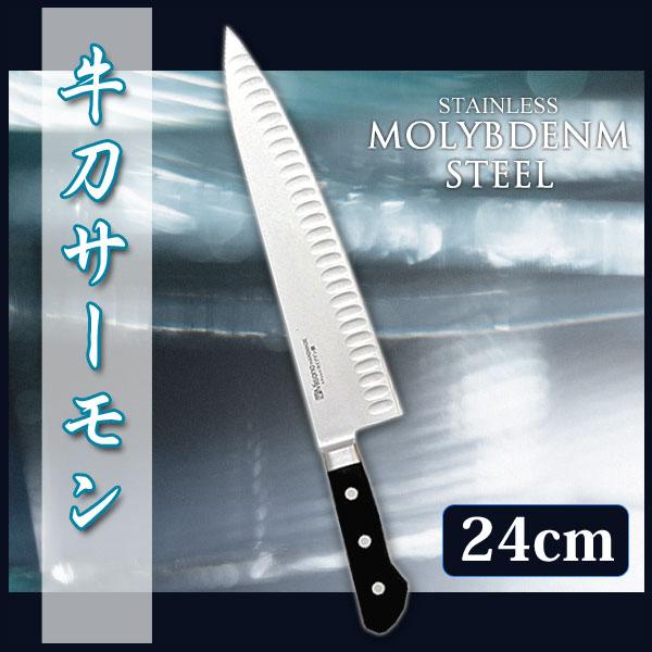 【送料無料】ミソノモリブデン鋼 牛刀サーモン AMSD4 563 No.563 24cm【en】【TC】