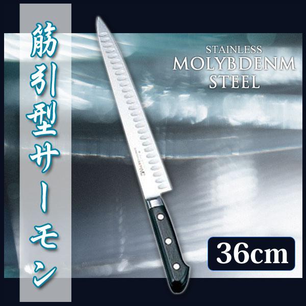 【送料無料】ミソノモリブデン鋼 筋引型サーモン AMSD5 527 No.527 36cm【en】【TC】