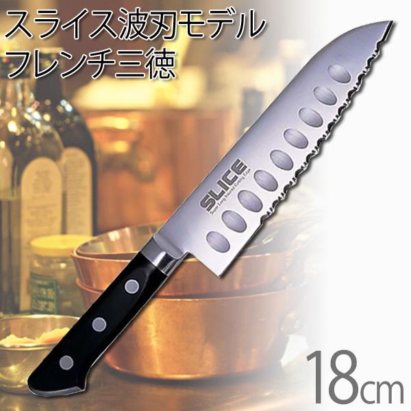 【送料無料】スライス 波刃モデル フレンチ三徳 ASL4801 18cm【en】【TC】